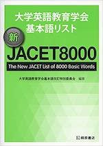 新JACET8000