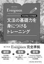 Evergreen文法の基礎力を身につけるトレーニング白黒