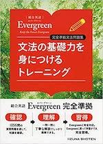 Evergreen文法の基礎力を身につけるトレーニング