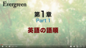 Evergreen YouTube動画