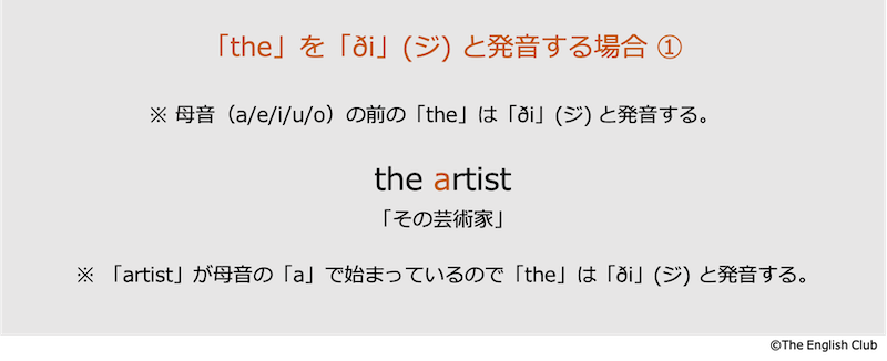 theの発音-1