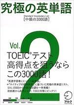 究極の英単語vol.2