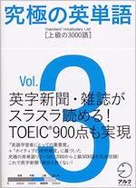 究極の英単語vol.3