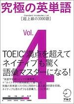 究極の英単語vol.4