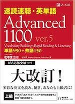 Advanced1100
