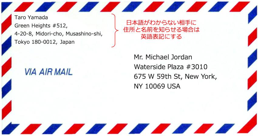 英語で宛名(日本から)2